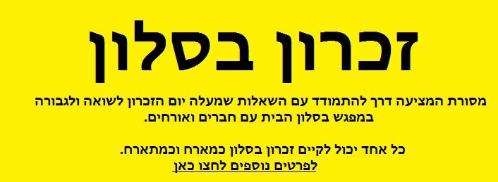 זיכרון בסלון-מפגשים בסלון ביום השואה | סדנת ׳הורות ללא רגשות אשם׳| ערב שירי לוחמים במושב בן שמן