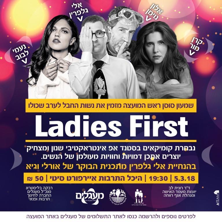 Ladies First -מחר זה קורה  5.3.18 - נשות החבל מוזמנות - נבחרת קומיקאים בסטנד אפ אינטראקטיבי