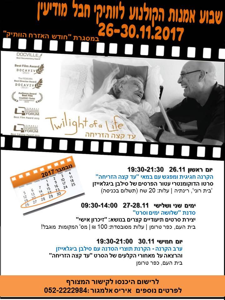 שבוע קולנוע בחבל במסגרת ׳חודש האזרח הוותיק׳ | קורס למתנדבים | קורסים ועוד ....