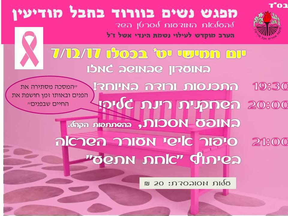 ביום חמישי נפגש לערב נשים  מרגש במיוחד במושב גמזו הכנסו והרשמו ..... **  פסטיבל חנוכה בחבל מודיעין - בבקשה הפיצו לתושבים